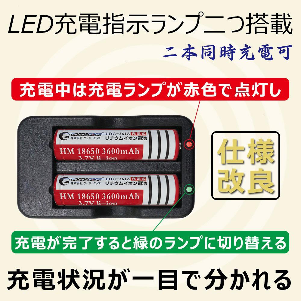18650 充電器 18650リチウムイオン電池充電器  2本用 充電器セット PSE認証済み 過電流保護 プロテクト回路付き 高速充電器