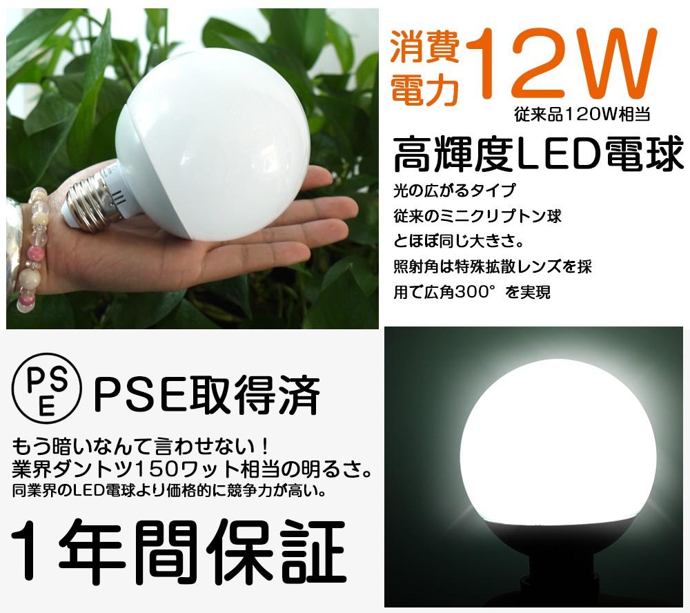 一般電球 9W 90W相当 省エネ 昼白色 ledライト