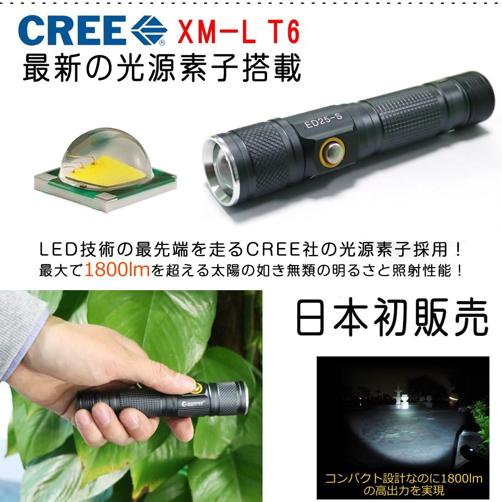 led懐中電灯 強力 サイクルライト 充電式 懐中電灯 電池 CREE