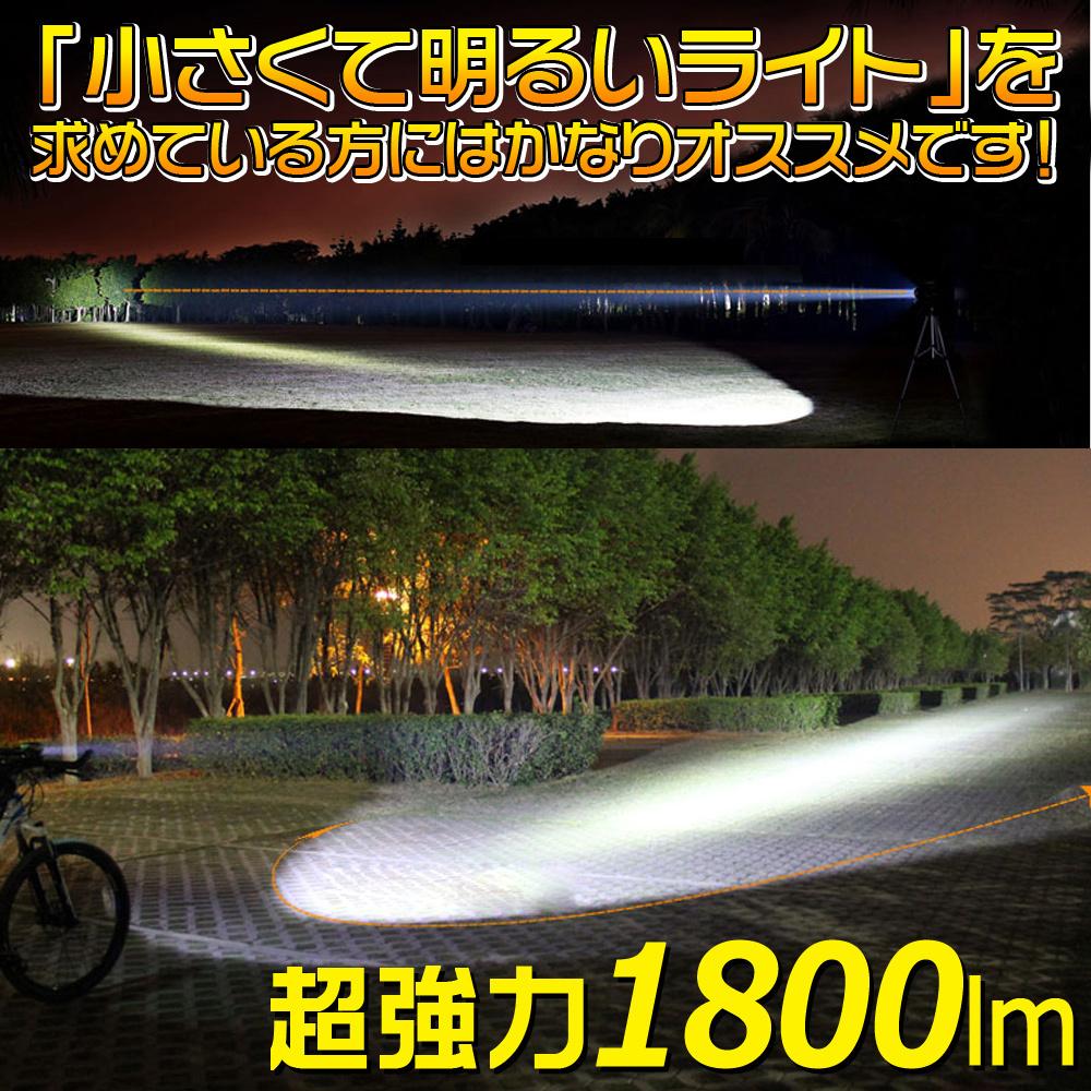 懐中電灯 LEDライト 自転車ライト 18650電池 明るい