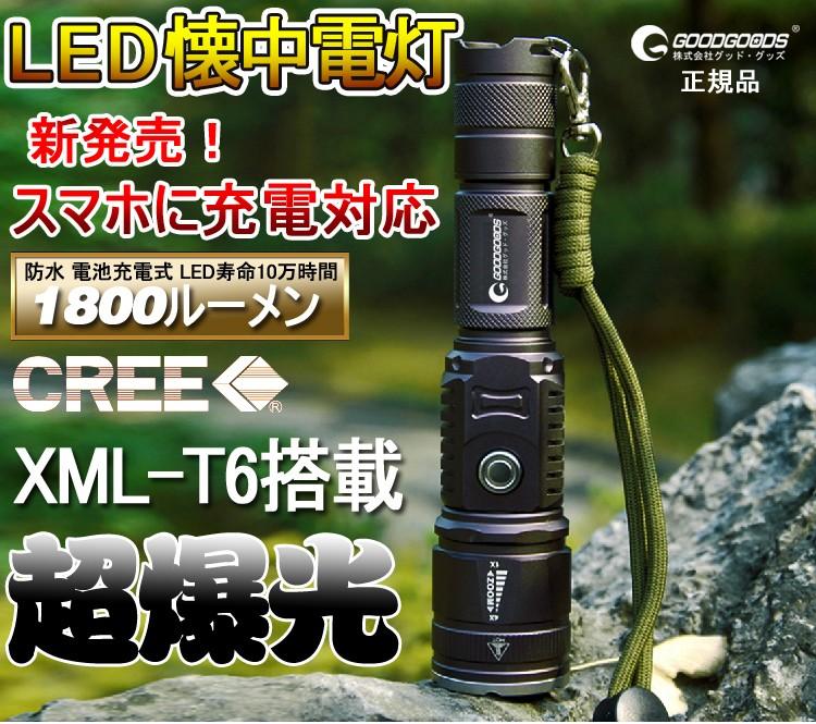 LED 懐中電灯 CREE 爆光 スマホ 充電器
