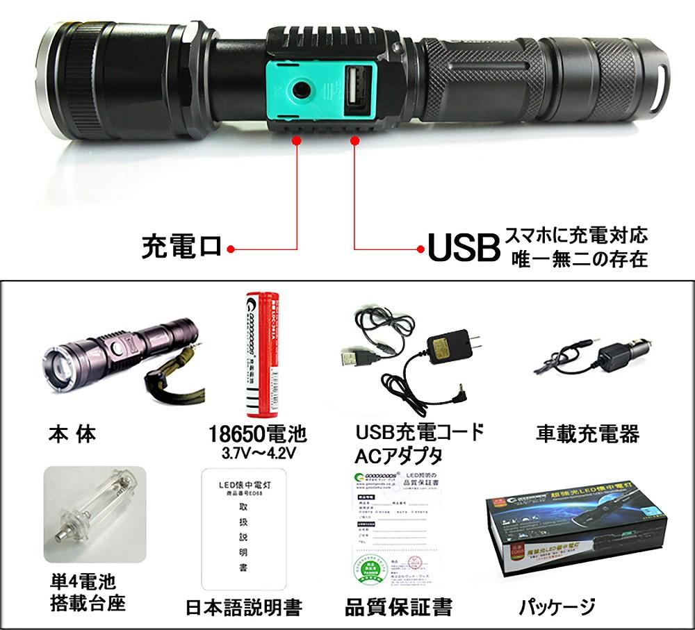 LED懐中電灯 本体 付属品 単三電池 18650 アダプタ USB出力 自動車用充電器
