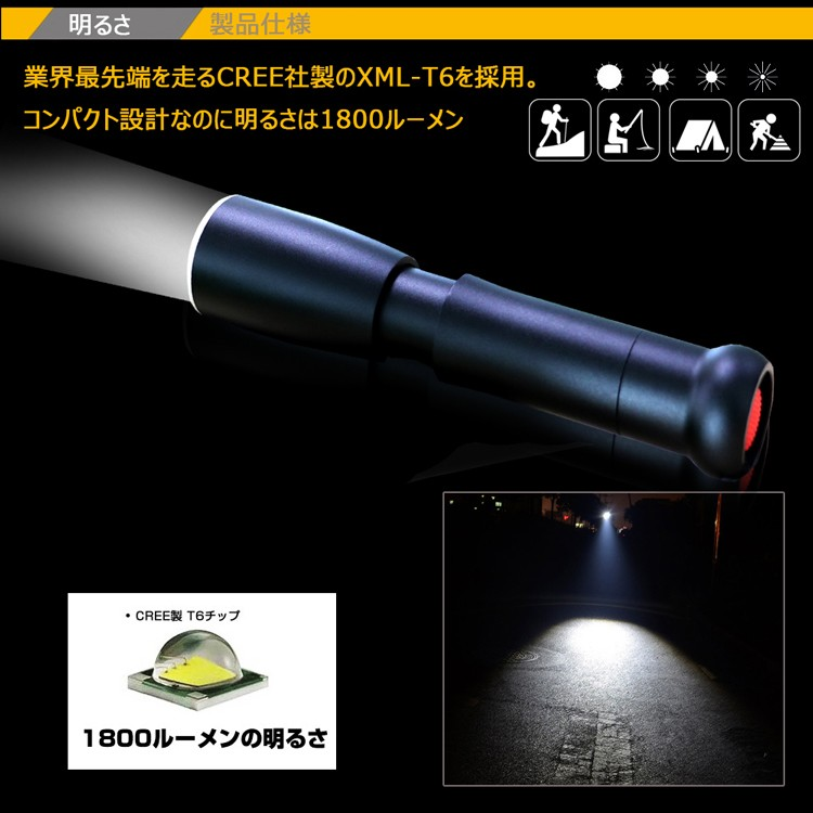 LED懐中電灯 LED サイクルライト 自転車用 1800ルーメン 充電式