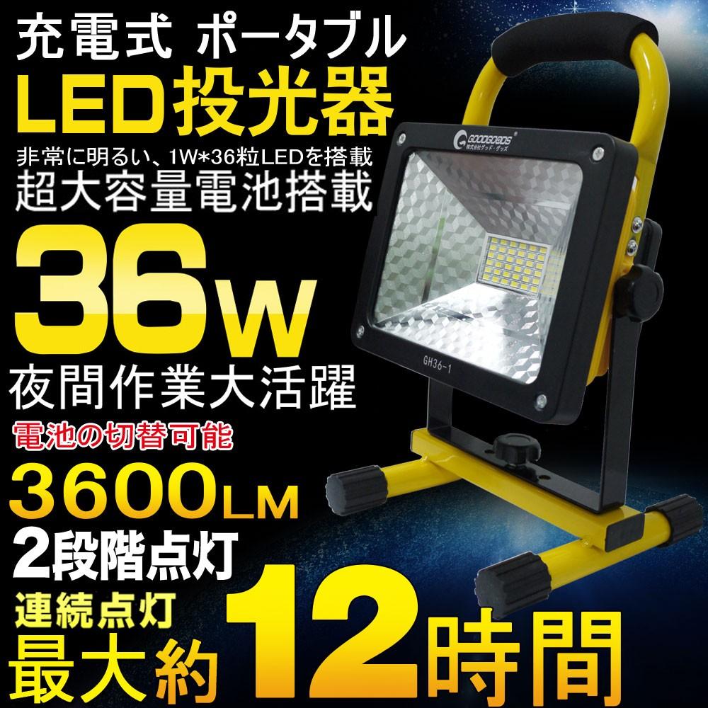 充電式LED投光器 36W 作業灯 コードレス 携帯式 防災 広角 看板灯 ワークライト