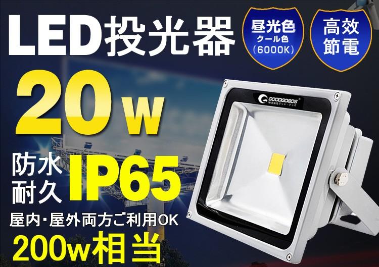 LED投光機 防水 ワークライト