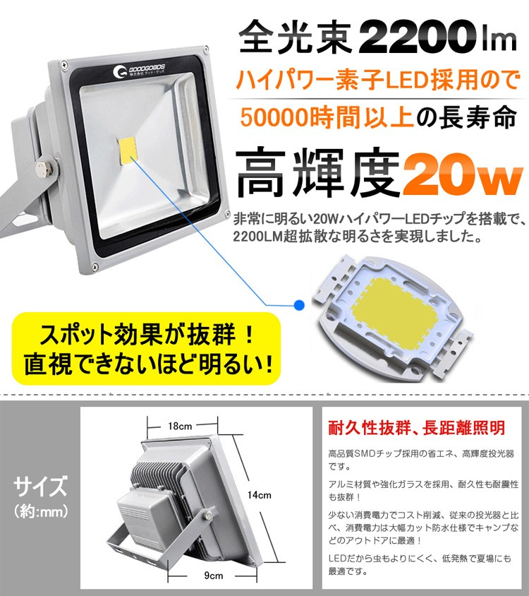 LEDサーチライト 2200lm 防雨 高輝度