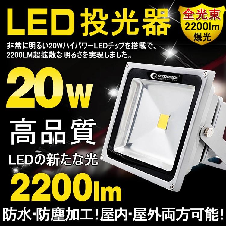 LED投光器 20w 防雨 ワークライト