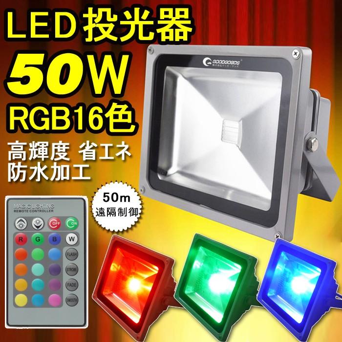 LED投光器 50w イルミネーション 庭園灯