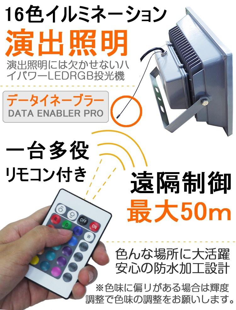 LED投光器 50w 看板照明 集魚灯  コントロール バッテリー