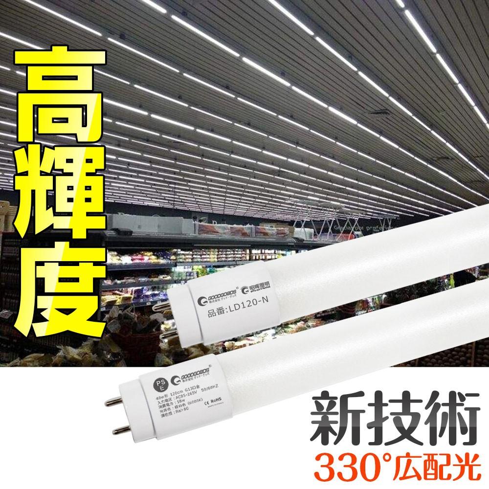 LED蛍光灯 40W形 120cm G13口金 昼白色 ベースライト グロー式 ナノ技術 蛍光管 直管ランプ 直管形LEDランプ 天井照明