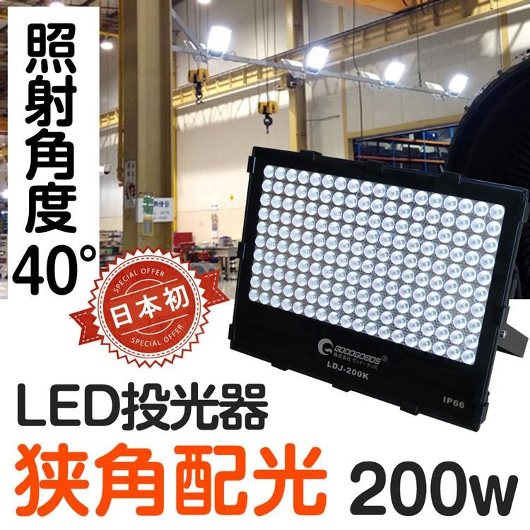 投光器 led 200W 2000W相当 28080lm 作業灯 防水