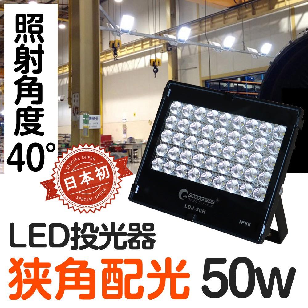 投光器 led 50W 500W相当 7020lm 作業灯 防水