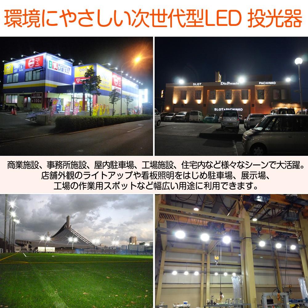 投光器 led 50W 500W相当 7020lm 作業灯 狭角配光