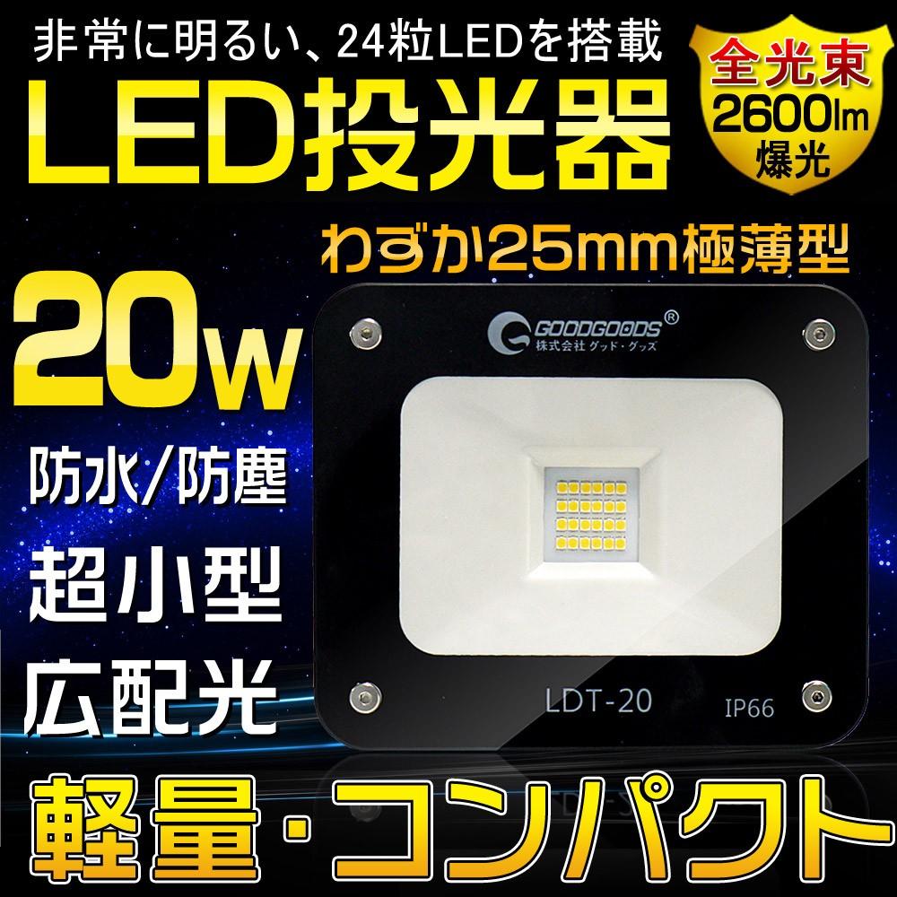 LED投光器 20W 200W相当 投光器 屋外 薄型 照明 作業灯 集魚灯 看板灯 ワークライト