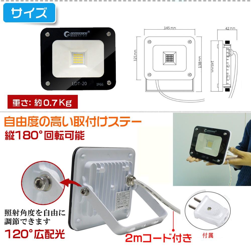 LED投光器 20W 200W相当 防水 夜間作業 集魚灯 看板灯 防犯