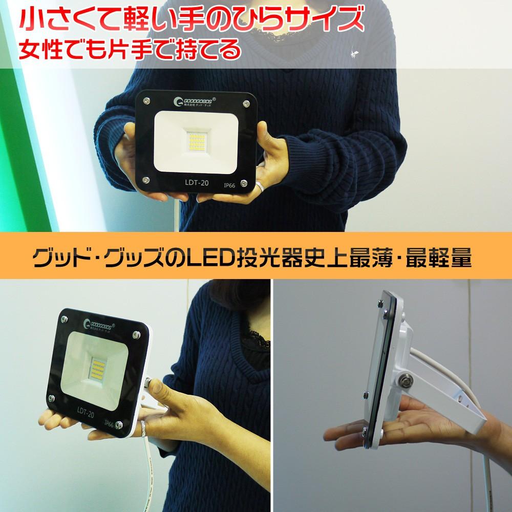 LED投光器 20W 投光器 屋外  薄型 照明 充電式 作業灯 集魚灯 看板灯 防犯