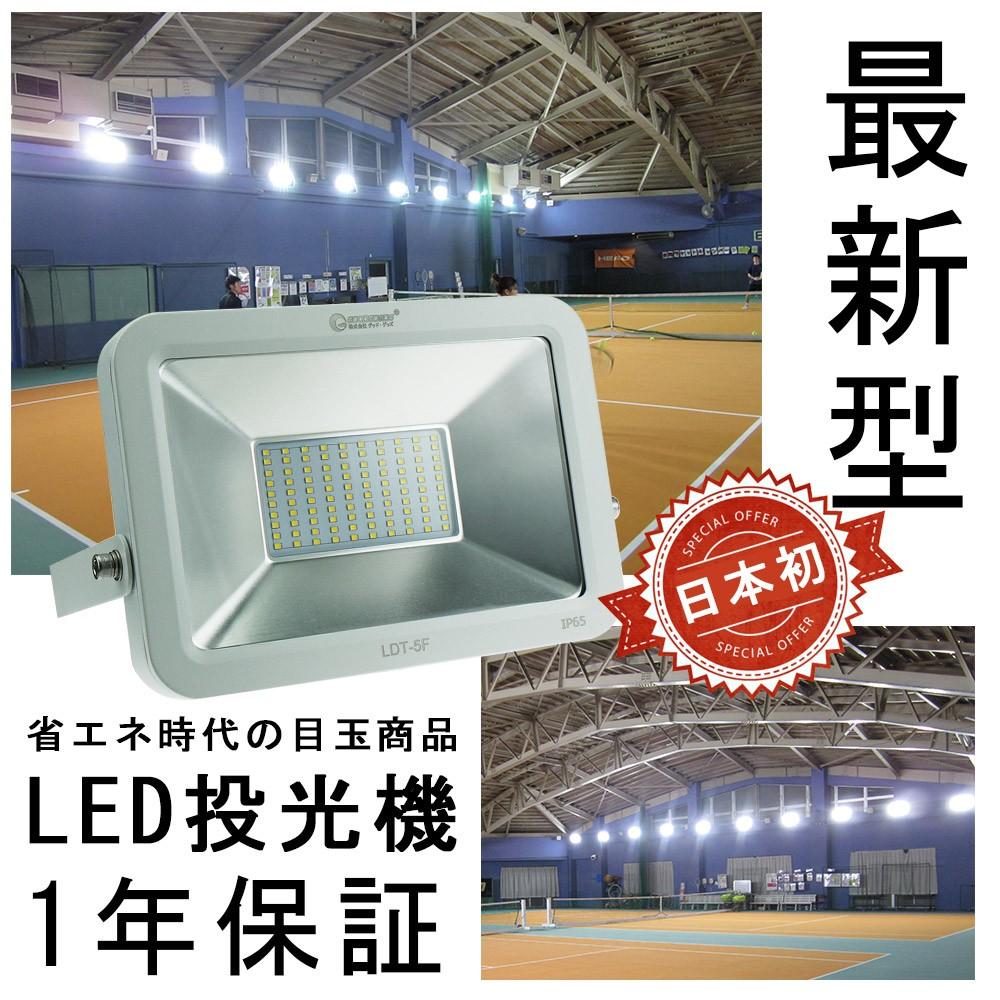 GOODGOODS グッドグッズ LED投光器 投光機 6000LM 省エネ 1年保証 屋外照明 看板照明 家庭用コンセント LEDライト