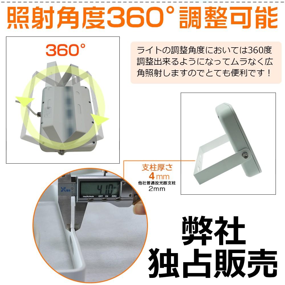 投光器 LED 高輝度 広角 照射角度360° 広角照射 ライト GOODGOODS 外灯 LED ソーラー