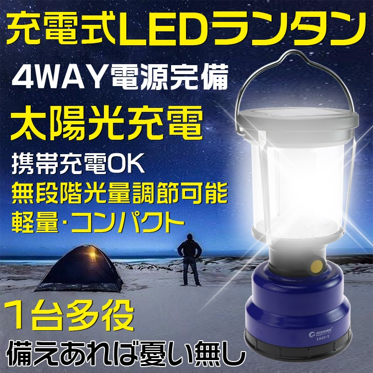 LED懐中電灯 62灯 太陽光発電 停電用 高輝度LEDライト 防水 非常用ライト 地震対策 車載充電器