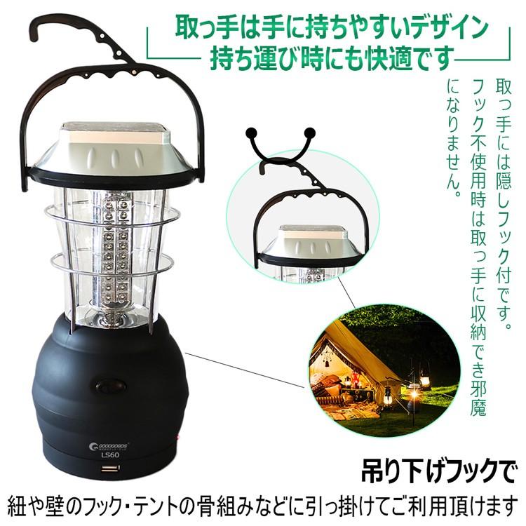 LED ランタン 60灯 充電式 LED懐中電灯 ソーラーライト 夜釣り 太陽光発電 アウトドア用品 ハンディライト