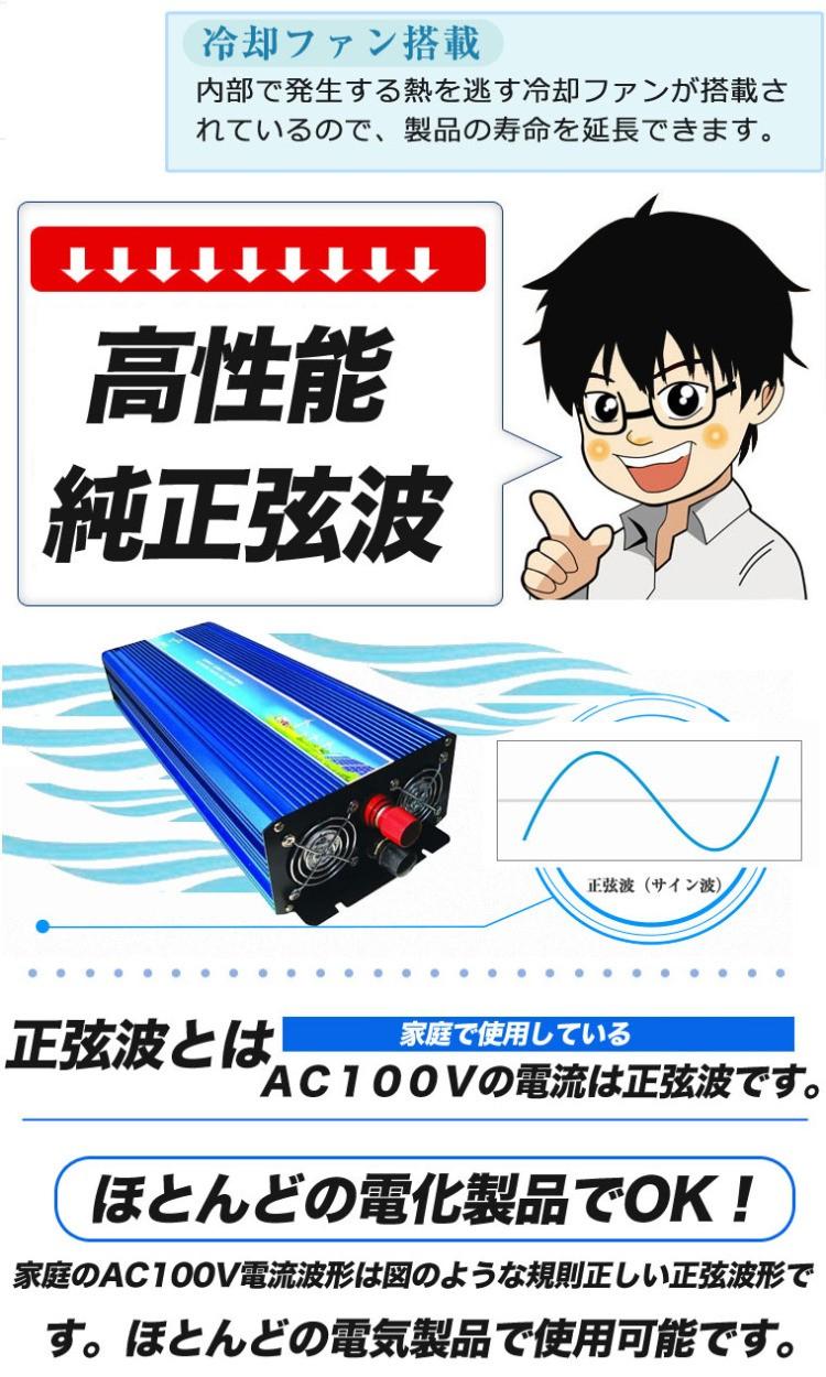 交換効率 家庭用コンセント 電化製品 正弦波インバーター 2000w