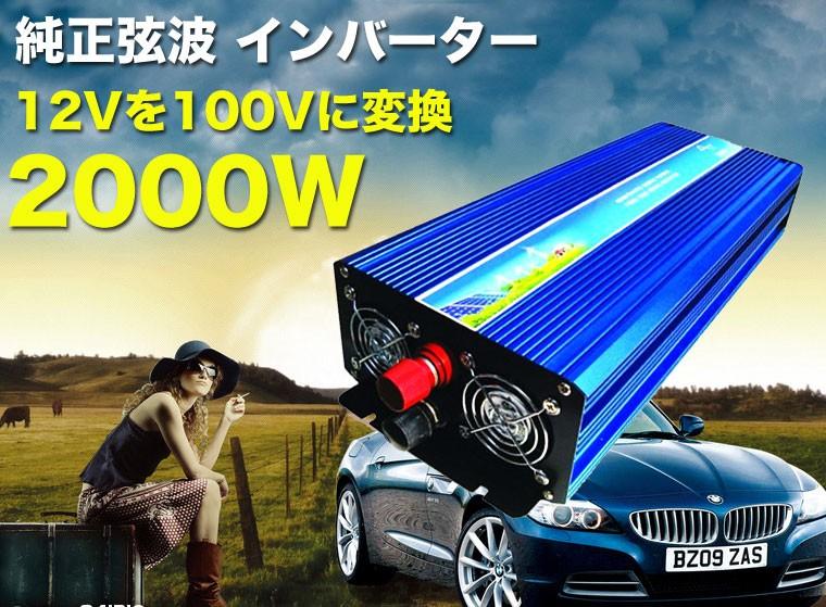正弦波インバーター DC12VをAC100に変換 2000W 発電機 インバータ 純正弦波 4000W 車中泊