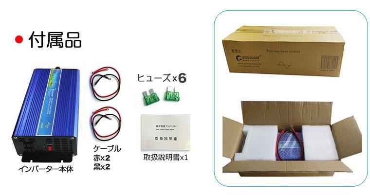 サイズ 高性能 正弦波インバータ  電化製品 交流AC100/110V 家庭用電源 精密機器