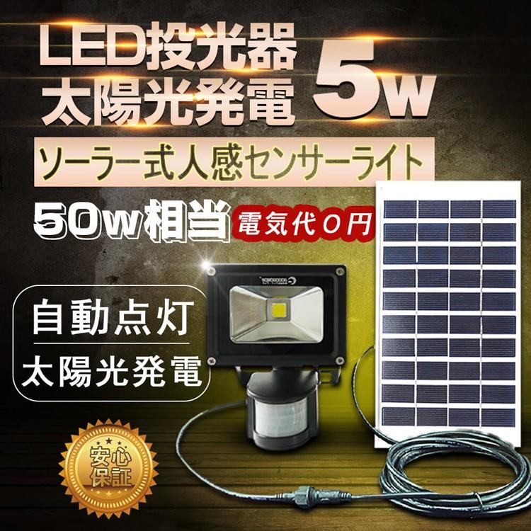 LED投光器 ソーラー式人感センサーライト