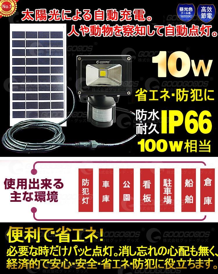 ソーラー センサーライト LEDライト 10w