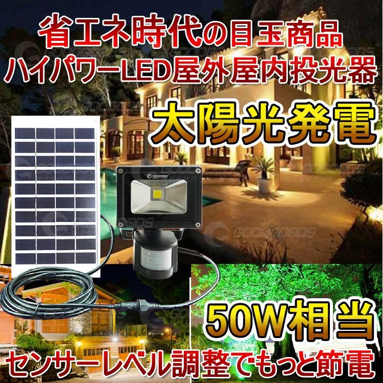 LED投光器 屋外 投光器 5w センサーライト 屋外 LED ソーラー