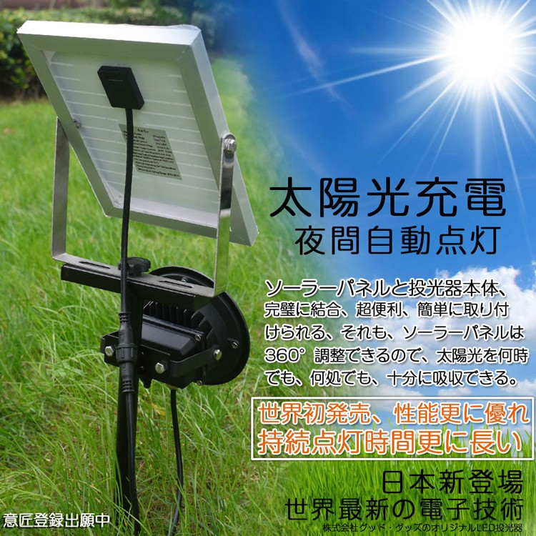 ソーラーガーデンライト LED 投光器 車庫の常夜灯に 50W 500W相当 5000LM ワークライト 作業灯