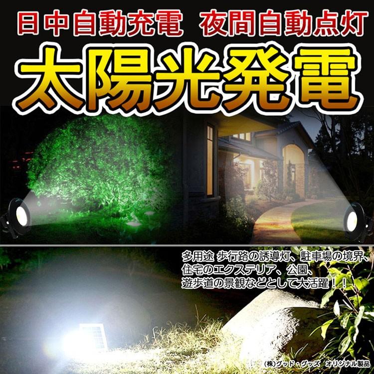 ソーラー投光器 LED投光器 COBタイプ 集魚灯 ソーラーライト 屋外 ガーデンライト