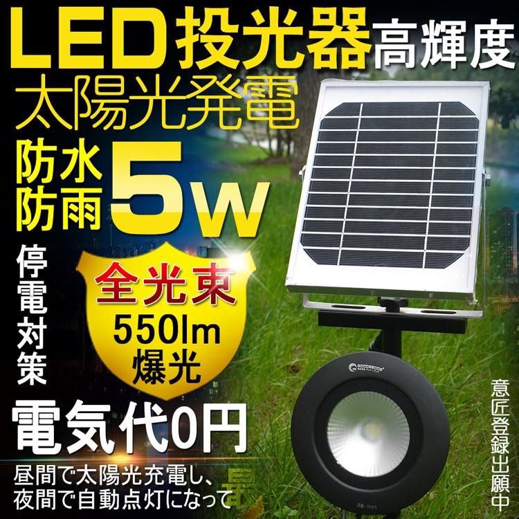 goodgoods 最新 LED投光器50W 超爆光 500W相当 5000LM 昼白色