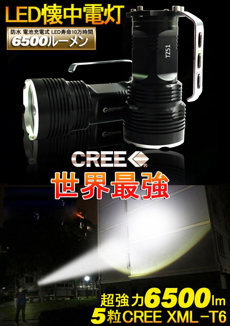 CREE 6500ml 5モード 充電式 18650電池