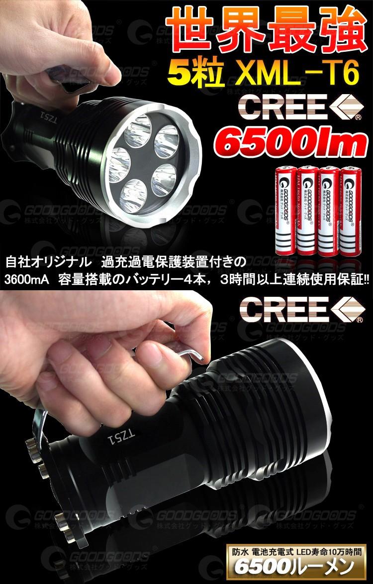懐中電灯 6500ml  goodgoods TZ51