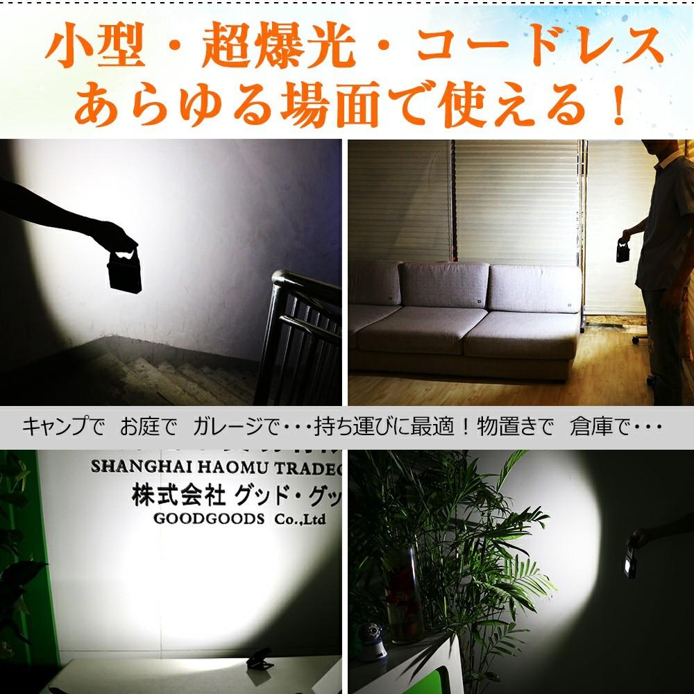マグネット付き led投光器 小型 スマホに充電可 usbポート搭載 ledライト 明るい