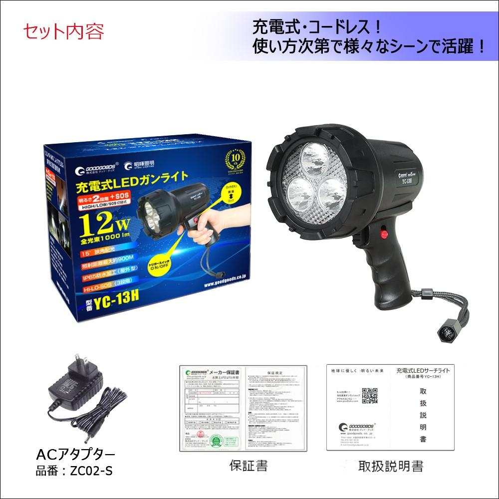 充電式LEDガンライト 12w 充電式サーチライト 強力 スポットライト 手持ち 遠距離照射 充電式投光器 屋外 防水 YC-13H
