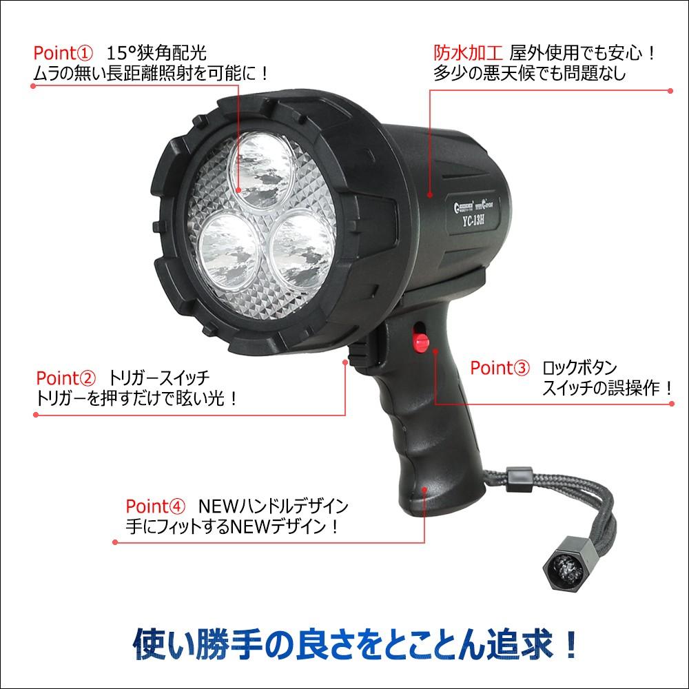 充電式 サーチライト 強力 スポットライト 手持ち 新型 トリガースイッチ ロックボタン ハンドル 使い勝手いい