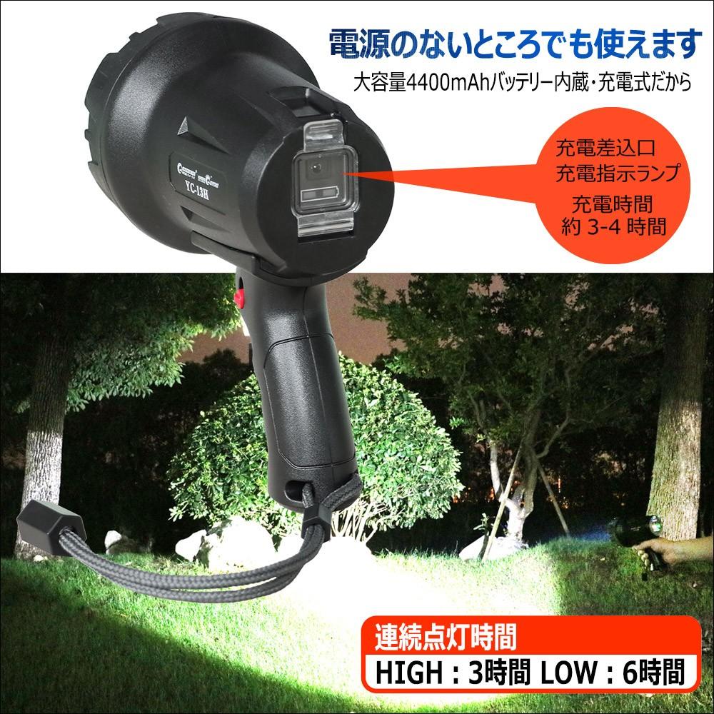 充電式 LEDライト 強力 サーチライト 電源のないところ使えます