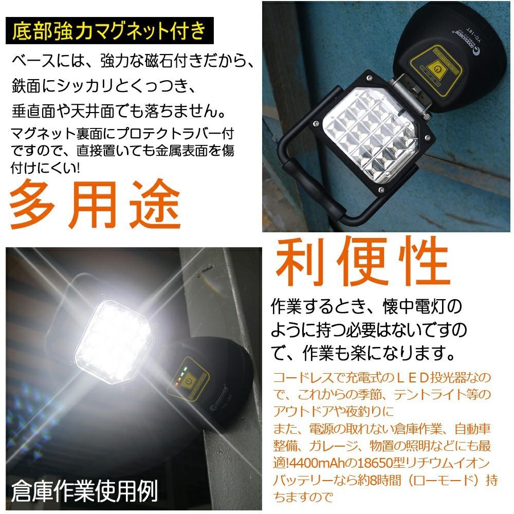 LED 充電式投光器 作業灯 携帯式 防災 夜間作業 キャンプ ワークライト