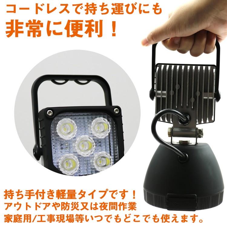投光器 15w 充電式 ライト 夜間作業 夜釣り アウトドア用品
