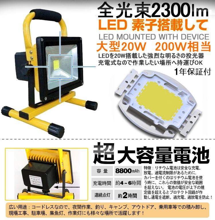 充電式投光器 20w 車載投光器 LEDライト コードレス 昼白色 防災グッズ 地震対策 夜釣り 散歩