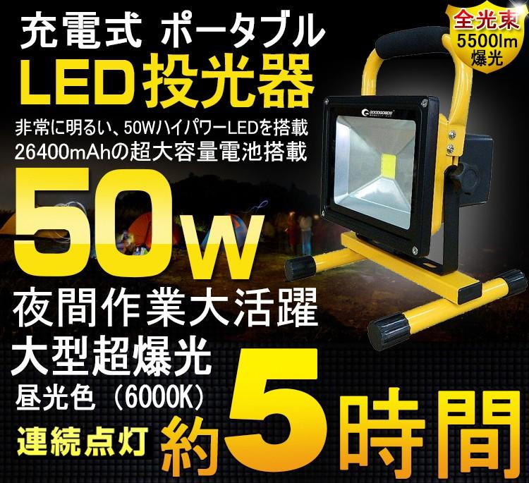 充電式投光器 50W 車載投光器 地震対策 スポットライト サーチライト ワークライト 持ち運び 駐車場灯
