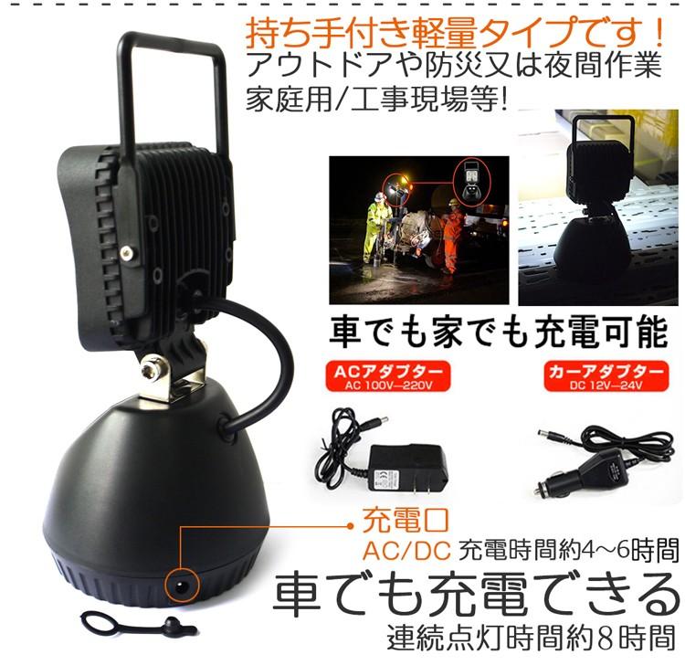LEDライト ポータブル作業灯 車整備 防災 広角 看板灯 防災用品