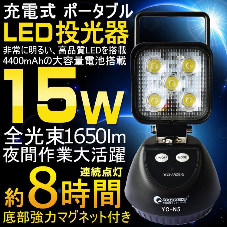 LED充電式投光器 作業灯 携帯式 防災 広角 看板灯 ワークライト