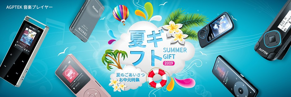 夏ギフト AGPTEK音楽プレイヤー 夏のごあいさつ お中元特集
