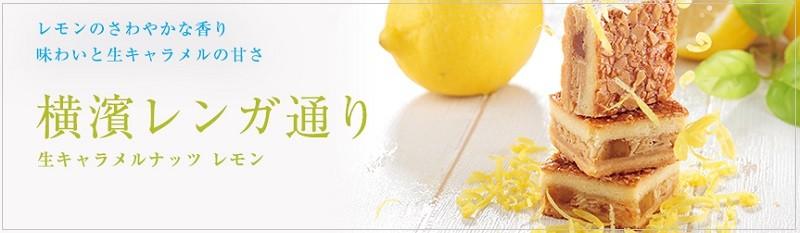>レンガ通りレモン