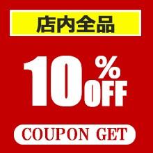 【全品】クーポンで10%OFF!!