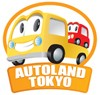廃車・事故車の買取りならオートランド東京