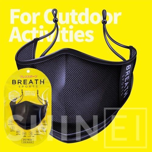 メーカー直営店 スポーツマスク BREATH SPORTS MASK ブレス スポーツマスク 1袋(1枚入り)ATB-UV+使用 夏用マスク ブレスマスク goodmall-japan 09